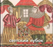 Secular Lubok. Late XVIII– Early XX Century. From the Collection of the Russian Museum
